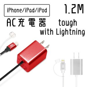 Apple認証 MFi AC充電器 ライトニングケーブル 2.1A 1.2m タフ 充電器 iPhone iPad 充電ケーブル stylemartnet