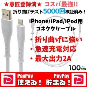 iPhone ライトニングケーブル 耐久 充電器 長持ち アイフォン|stylemartnet