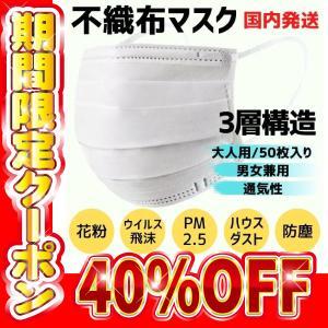 マスク 50枚 使い捨てマスク 国内発送 送料無料 3層構造 ウイルス 花粉 飛沫防止 3層フィルター|stylemartnet