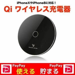 Qi ワイヤレス充電器 googlepixel iPhone ブラック 急速充電 Wireless Charger  スマホ |stylemartnet