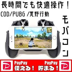 CODモバイル コントローラー  PUBGモバイル フォートナイト 荒野行動 ボタン グリップ ドン勝 ゲームパッド|stylemartnet