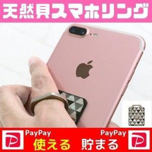 スマートフォン リング iPhone バンカーリング 天然 貝|stylemartnet