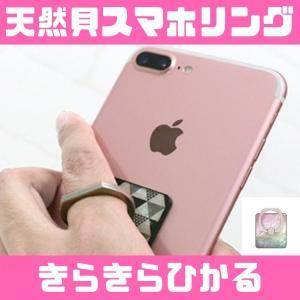 スマートフォン リング iPhone バンカーリング 天然 貝 stylemartnet