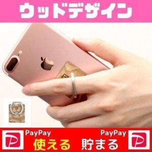 スマートフォン リング iPhone 天然木 落下防止 スタンド|stylemartnet