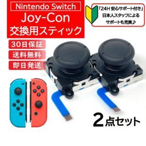 ジョイコン 修理 スイッチ コントローラー Joy-Con スティック 交換 ジョイコン修理 自分で パーツ 修理キット 勝手に動く Nintendo Switch|stylemartnet