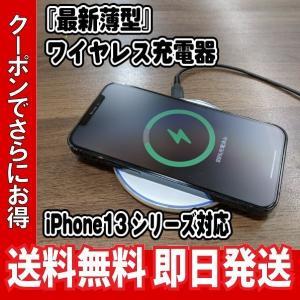 ワイヤレス充電器 Qi iPhone13 スマホ 急速充電 置き型充電器 stylemartnet