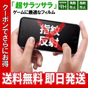 iPhoneX 表面さらさら アンチグレア マット加工 ゲーム最適 アイフォンX ガラスフィルム