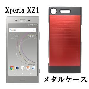 XperiaXZ1 ケース ジャケット 耐衝撃 プレゼント 贈り物|stylemartnet