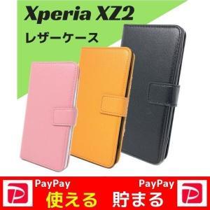 Xperia XZ2 ケース 手帳型 おしゃれ シンプル カード収納ポケット スタンド|stylemartnet