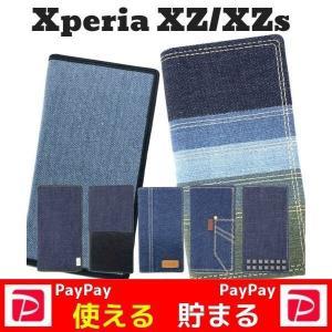 XperiaXZs XperiaXZ ケース 手帳型 スタンド デニム |stylemartnet