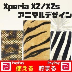 XperiaXZs XperiaXZ ケース 手帳 アニマル柄 カードポケット スタンド機能|stylemartnet