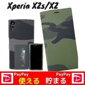 Xperia XZs Xperia XZ ケース 手帳ケース カモフラージュ柄 スマホケース カード入れられる|stylemartnet