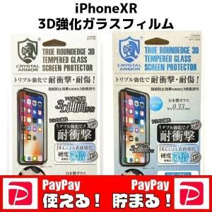 iPhone11 iPhoneXR 全面保護 3Dフィルム 強化ガラス 日本メーカー製品 クリスタルアーマー ブルーライトカット stylemartnet