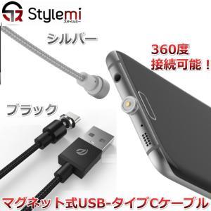 マグネット式USB-Type C充電ケーブル1メートル。円形で360度方向を気にせず簡単にスマホに接...