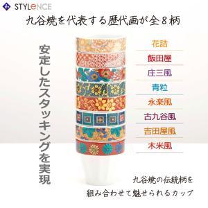 【限定品】九谷焼歴代画 スタッキングカップ (プレゼント 贈り物 ギフト お祝いに)|stylence