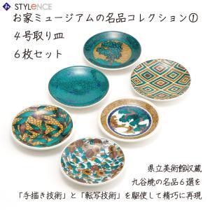 【限定品】4号皿(6P) 九谷焼名品6選 (プレゼント 贈り物 ギフト お祝いに)|stylence