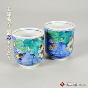 九谷焼 組湯呑 藍彩々ぶどう|stylence