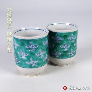 九谷焼 組湯呑 緑釉小花|stylence