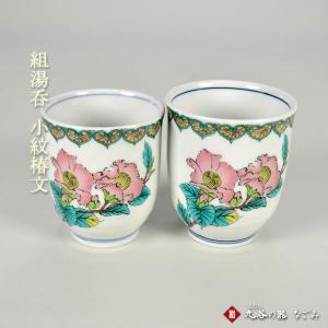 九谷焼 組湯呑 小紋椿文|stylence
