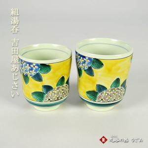 九谷焼 組湯呑 吉田屋あじさい|stylence