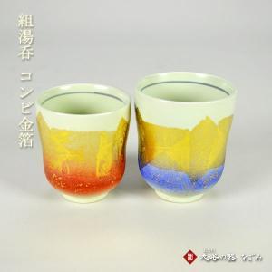 九谷焼 組湯呑 コンビ金箔|stylence