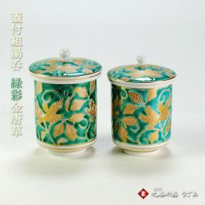 九谷焼 蓋付組湯呑 緑彩金唐草|stylence