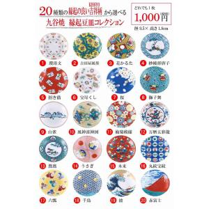 九谷焼 青郊窯 大人気 縁起豆皿コレクション -吉祥- 径9.5cm|stylence