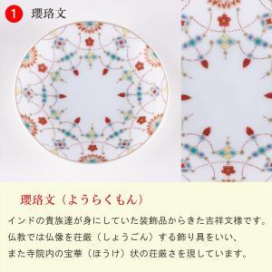 縁起豆皿コレクション 吉祥 瓔珞文|stylence