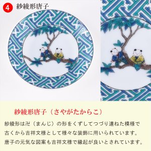 縁起豆皿コレクション 吉祥 紗綾形唐子|stylence