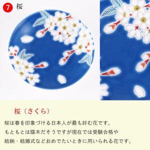 縁起豆皿コレクション 吉祥 桜|stylence