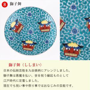 縁起豆皿コレクション 吉祥 獅子舞|stylence