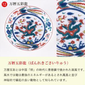 縁起豆皿コレクション 吉祥 万暦五彩龍|stylence