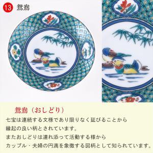 縁起豆皿コレクション 吉祥 鴛鴦(おしどり)|stylence