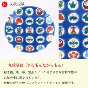 縁起豆皿コレクション 吉祥 丸紋宝紋|stylence