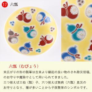 縁起豆皿コレクション 吉祥 六瓢(むびょう)|stylence