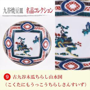 豆皿名品コレクション 古九谷木瓜ちらし山水図 stylence