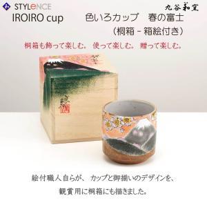 九谷焼 色いろかっぷ・桜富士 福田良則 作|stylence