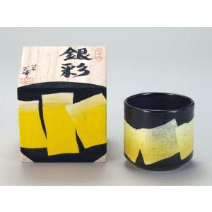 九谷焼 色いろかっぷ・銀彩 黄色|stylence
