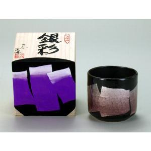 九谷焼 色いろかっぷ・銀彩 京紫色|stylence