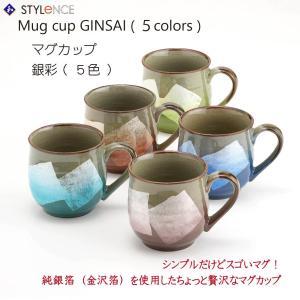 九谷焼 マグカップ 銀彩 5色 MUG cup GINSAI 5colors (プレゼント 贈り物 ギフト お祝いに)|stylence