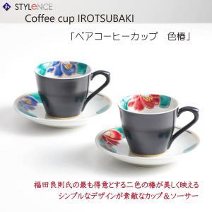 ペアコーヒー 色椿|stylence