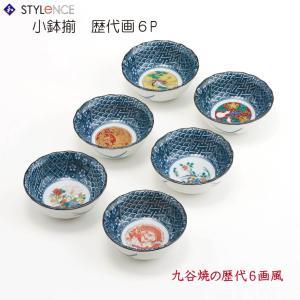3号小鉢揃(6P) 時代絵|stylence