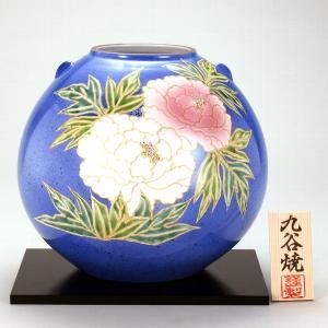 九谷焼 【送料無料】  8号花瓶 青釉牡丹|stylence