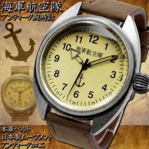 タイムセール 腕時計 メンズ レディース 送料無料 1年保証 正規 海軍航空隊 アンティーク 加工 ビッグフェイス ミリタリー腕時計 BOX 保証書付|styleon