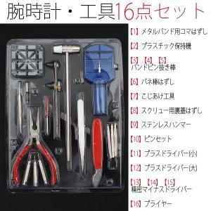 腕時計 工具セット 送料無料 送料無料  説明書 付きでスグ使える  自宅で簡単リペア♪  腕時計 工具 16点セット 0603