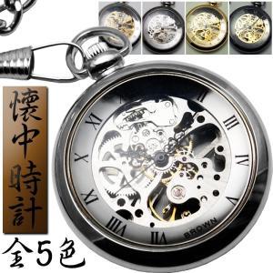 懐中時計 メンズ 手巻き 送料無料 1年保証  全5色 懐中時計 手巻き 機械式ムーブメント フルスケルトン BOX・保証書付き