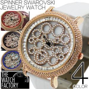腕時計 メンズ レディース 送料無料 全4色 復刻  スワロフスキー スピナー ジュエリー 腕時計 BOX 保証書付き くるくる  回転 くるくる時計 0125 1025 styleon