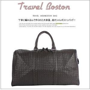 旅行用バッグ ボストンバッグ メッシュボストンバッグ 男女兼用 オシャレボストンバッグ 旅行用ボストンバッグ 大容量 イントレチャートボストンバッグ |styleonbag