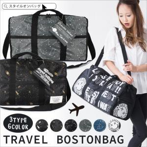 ボストンバッグ 旅行 レディース メンズ 女子 旅行バッグ 2泊 修学旅行 林間学校 出張 かわいい 可愛い ナイロン|styleonbag