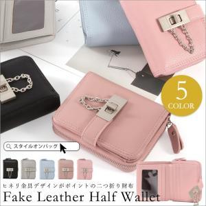 財布 レディース 二つ折り財布 二つ折り ミニ財布 ミニウォレット ミニ 財布 コンパクト 小さい 小銭入れ コインケース シンプル|styleonbag